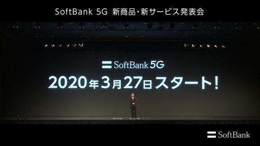 5G発表会ソフトバンク.jpg