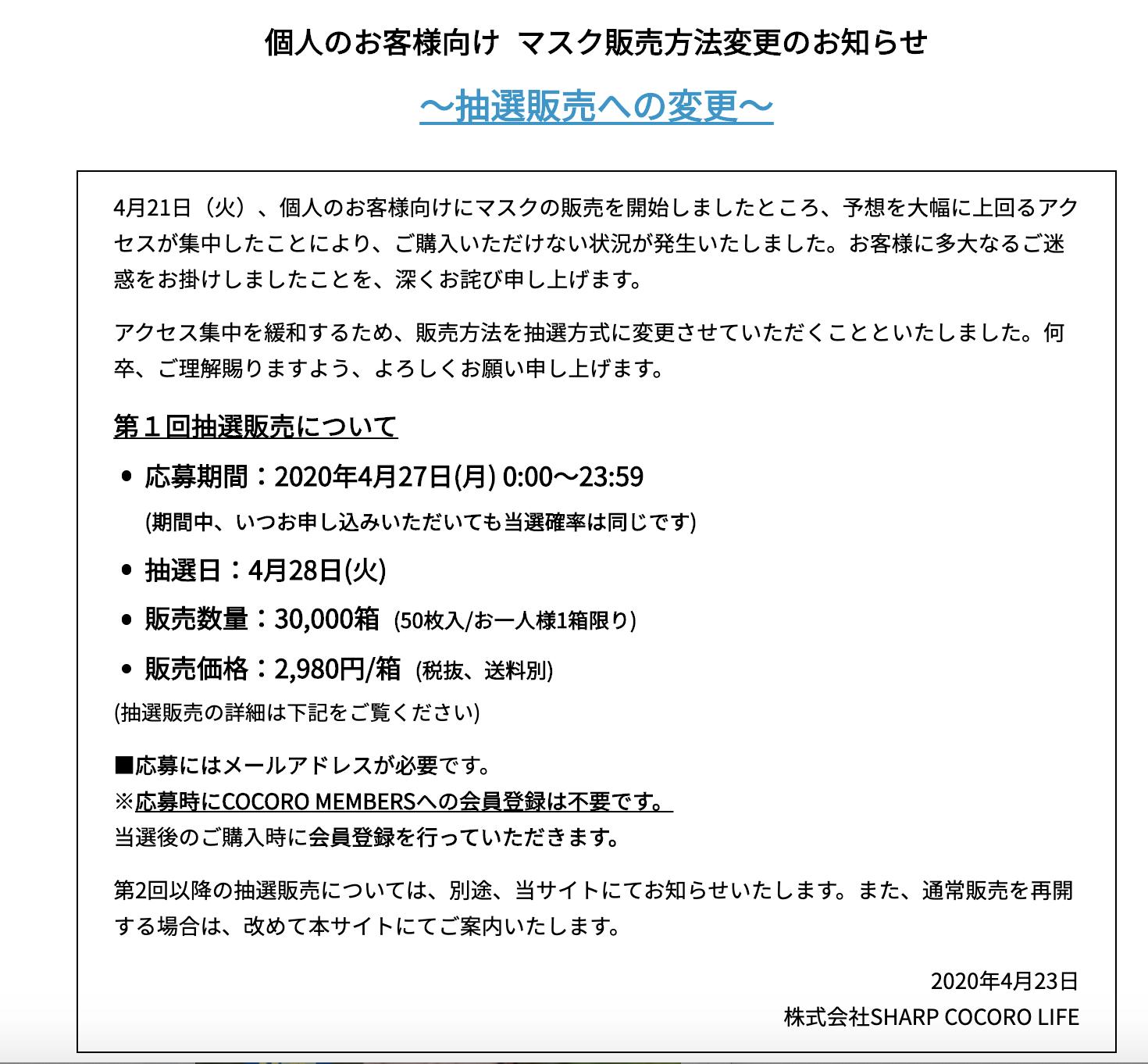 シャープマスク抽選.png