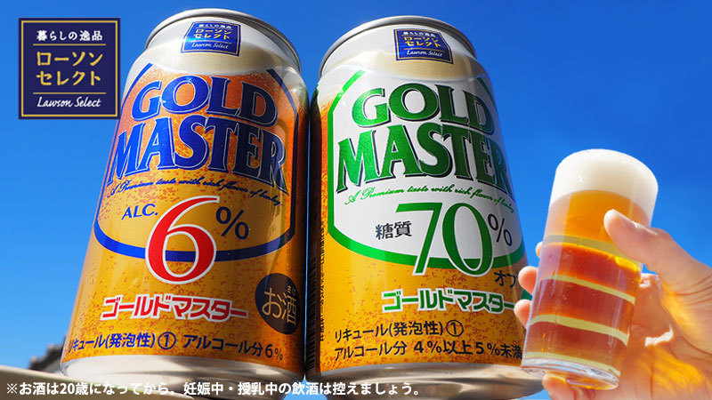 ローソンビール.jpg