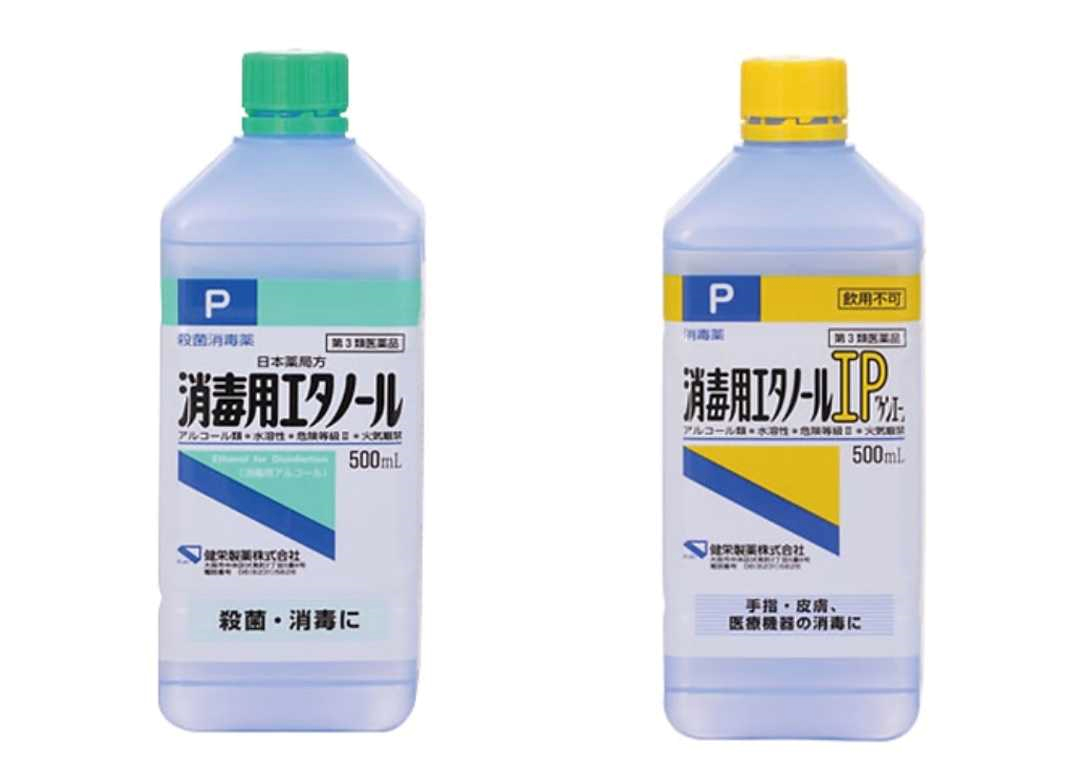 消毒用エタノール.png