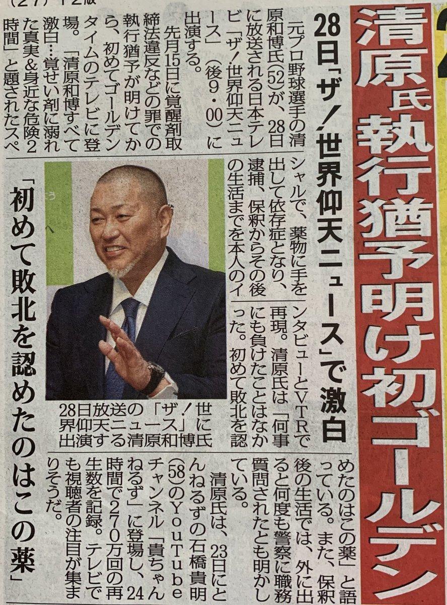 清原仰天ニュース.jpg