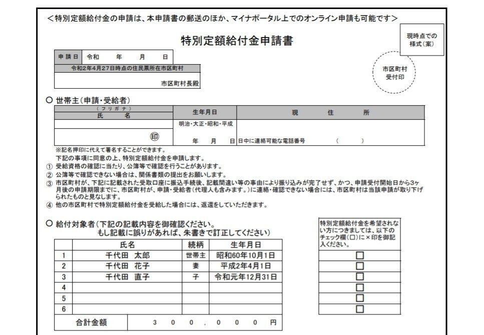 特別定額給付金申請書サンプル.jpg